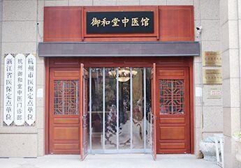 杭州御和堂中医肿瘤医院